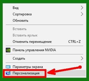 Чтобы попасть в этот режим нам достаточно кликнуть правой кнопкой мыши по пустому полю рабочего стола и в открывшемся списке выбрать пункт «Персонализация».