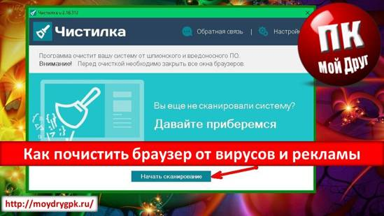 Как почистить браузер от вирусов и рекламы при помощи программы «Чистилка»
