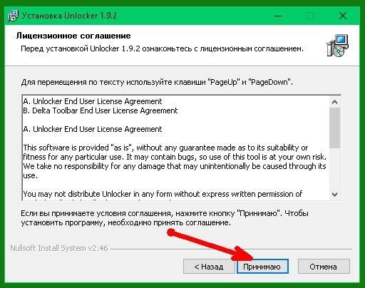 Как удалить файл, который не удаляется