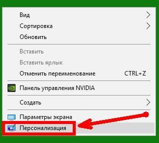 Откроется выпадающее меню, в котором необходимо кликнуть левой кнопкой мыши по ссылке «Персонализация».