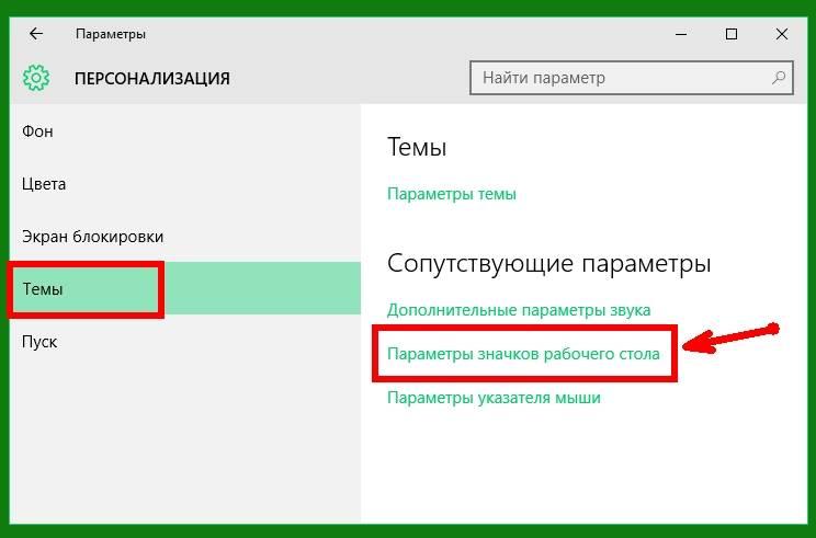 Откроется окно «Параметры», в котором нам необходимо перейти на вкладку «Темы», и справа кликнуть по ссылке «Параметры значков рабочего стола».