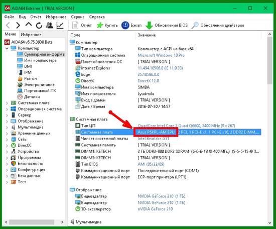 Как узнать, можно ли увеличить память на моем компьютере