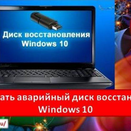 Как создать аварийный диск восстановления Windows 10