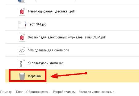 А для того, чтобы хватала места, необходимо удалять не нужный файлы и чистить папку «Корзина».
