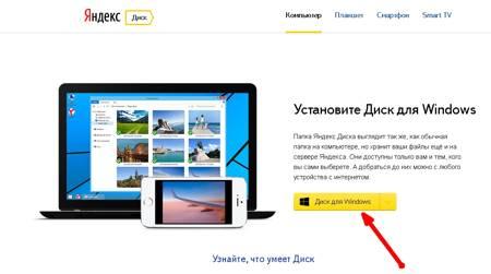 На следующей странице наверху выбираем устройство, на которое мы хотим установить приложение (Компьютер, Планшет, Смартфон или Smart TV) и ниже жмем на большую желтую кнопку.