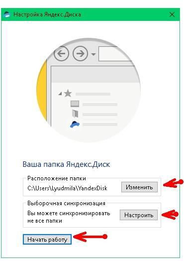 Вас перекинет на страницу с настройками Яндекс диска.