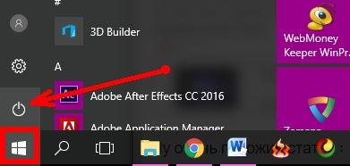 Чтобы не возникало проблем, компьютер надо выключать правильно.