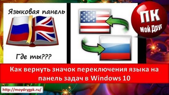 Как вернуть значок языка на панель задач в Windows 10