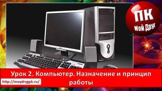 Урок 2. Компьютер. Назначение и принцип работы