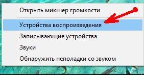 Не работают колонки на компьютере Что делать