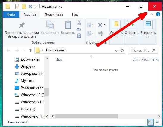 Для этого наведите курсор мыши на правый верхний угол открытой папки (вся область открытой папки называется окном), и кликните на кнопочку с крестиком (как арифметический знак умножения).