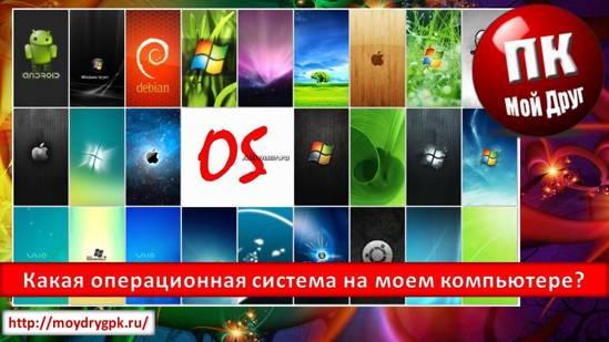 Урок 3. Что такое операционная система? Виды операционных систем