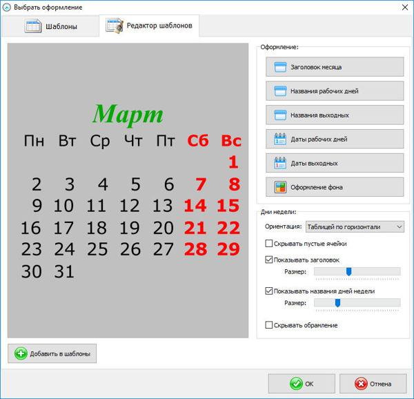 Вы можете изменить каждую составляющую: названия месяцев, рабочих дней и выходных, оформление дат, а также добавить фон для блоков, чтобы все числа были хорошо видны.