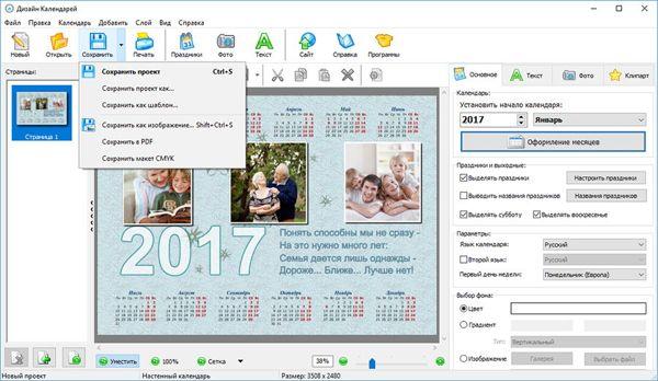 Когда все настройки будут завершены, сохраните работу как изображение, файл PDF или макет CMYK для последующей печати в типографии.