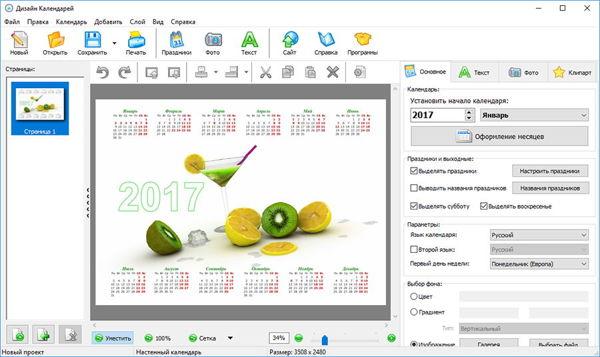 Как сделать календарь на компьютере