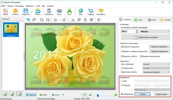В качестве нового фона можно использовать любой цвет из стандартной палитры, градиент, текстуру или картинку из коллекций программы или из папок ПК.