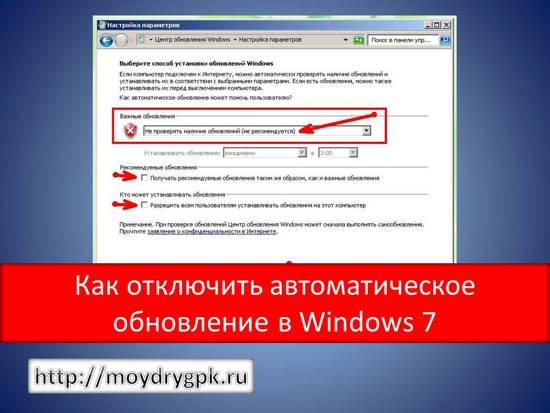 Как отключить автообновление windows 7