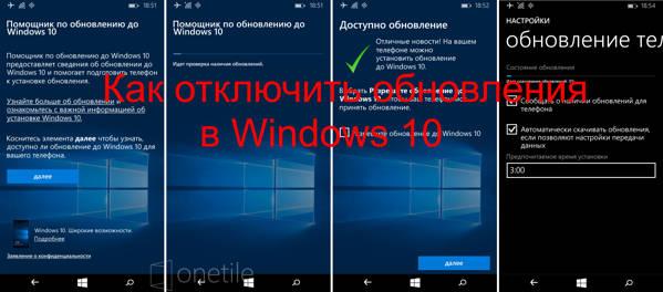 Как отключить автоматическое обновление в Windows 10