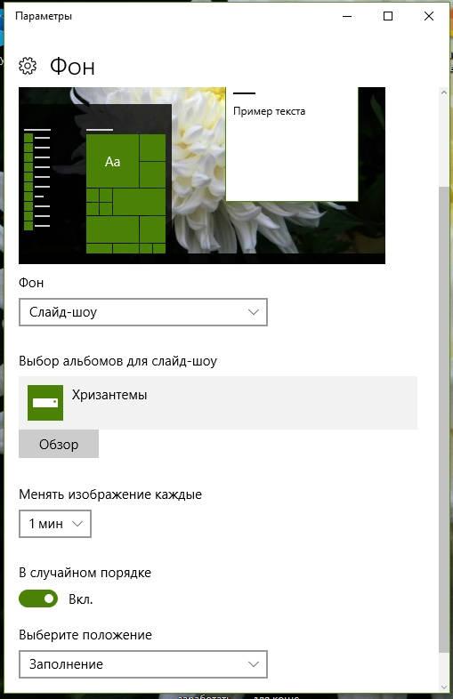 Урок 12. Как настроить Рабочий стол в Windows