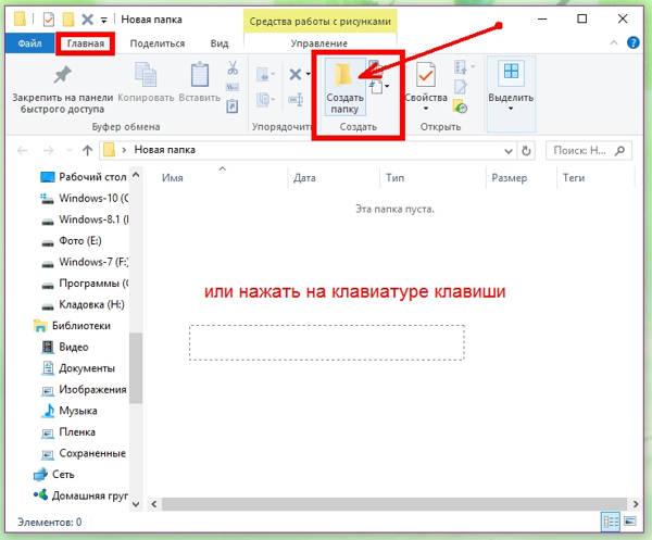Урок 10. Как создать папку, переименовать папку и файлы
