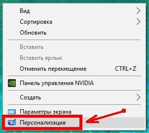 Кликаем правой кнопкой мыши на свободном месте рабочего стола и в выпадающем списке выбираем пункт Персонализация;