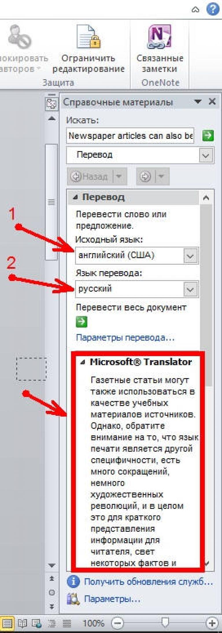 Как переключить шрифт с 49