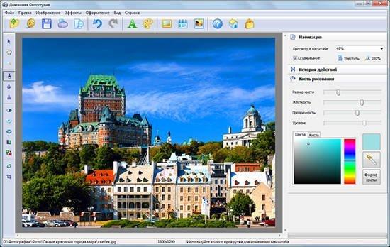 Программа для редактирования фотографий