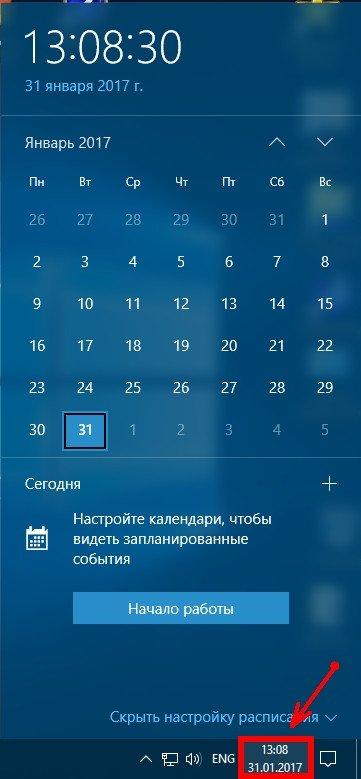 Если нажать левой кнопкой мыши на иконку времени, то откроется календарь, который можно там же и настроить.
