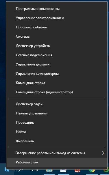 Если нажать правой кнопкой мыши по кнопке меню Пуск, то откроется меню опытного пользователя.