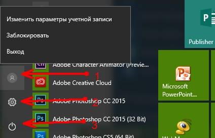 Урок 13. Меню Пуск в Windows. Что и для чего?