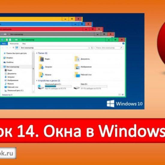 Урок 14. Окна в Windows 10