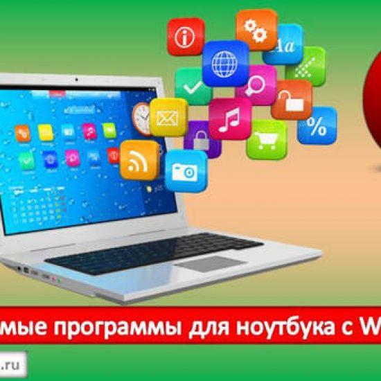 Необходимые программы для ноутбука с Windows 10