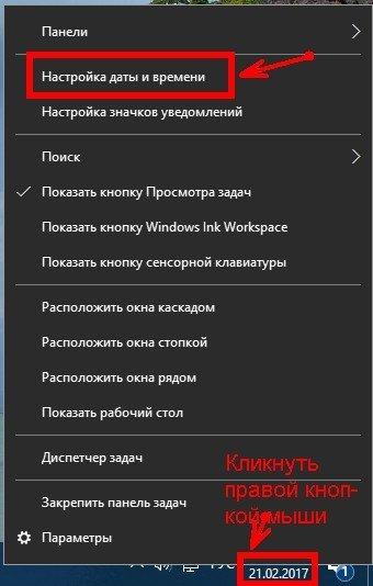 В выпадающем контекстном меню кликните левой кнопкой мыши по записи «Настройка даты и времени».