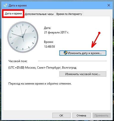 Жмем по ссылке «Дата и время» или «Установка даты и времени», и откроется окно настроек.