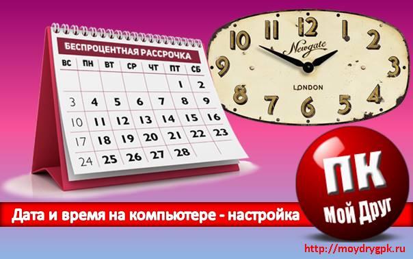 Урок 18. Дата и время на компьютере - настройка