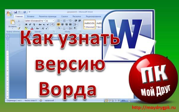 Как узнать версию Ворда (текстовый редактор Microsoft Word)