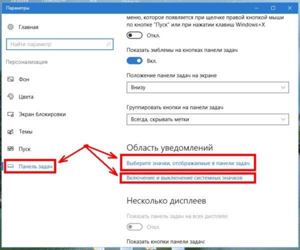 Урок 17. Регулятор громкости в Windows