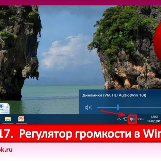 Урок 17. Регулятор громкости в Windows