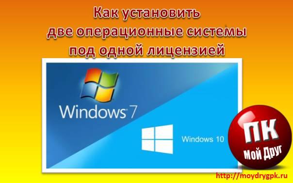 Как установить две операционные системы под одной лицензией