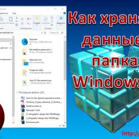 Урок 22. Как хранятся данные в папках Windows 10