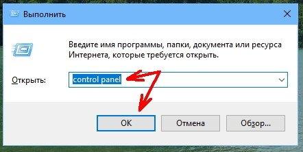 Еще один способ попасть в Панель управления в Windows 10
