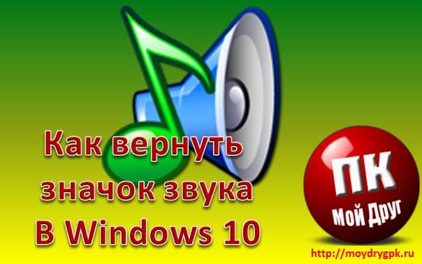 Как вернуть значок звука на панель задач в Windows 10