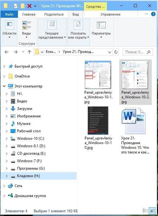 Урок 21. Проводник Windows 10. Что это такое и как в него попасть