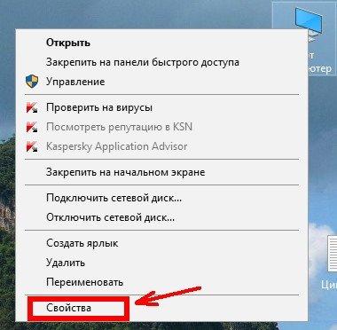 Если на Рабочем столе есть иконка «Этот компьютер», то кликнуть по ней правой кнопкой мыши и в выпадающем контекстном меню выбрать пункт Свойства. Дальше, как описано выше.