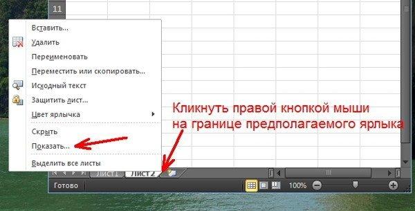 Пропали листы в Excel, что делать, как вернуть