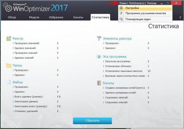 Для того, чтобы войти в настройки программы, необходимо войти в меню «Опции», которое находится наверху справа, и выбрать пункт «Настройки».