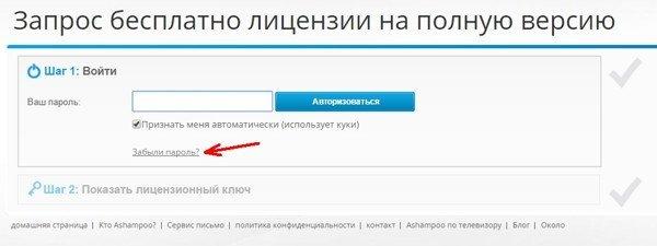 Если вы первый раз на этом сайте, то жмите на ссылку «Забыли пароль?». Это и будет регистрацией.