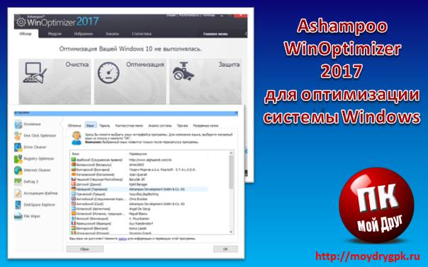 Ashampoo WinOptimizer 2017 для оптимизации системы Windows