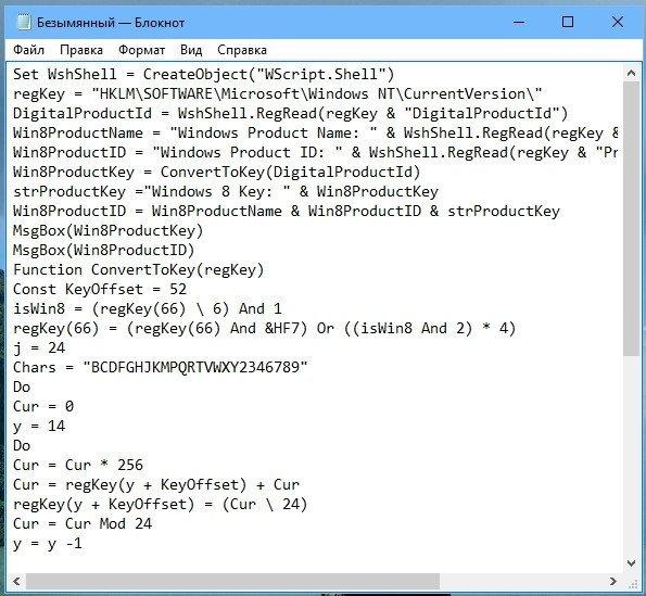 Как узнать ключ активации операционной системы Windows