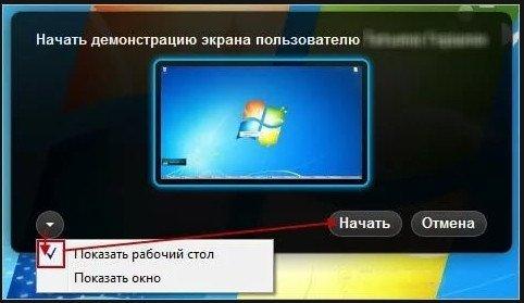 Как показать экран в скайпе своему собеседнику